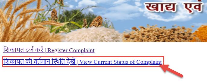 Ration-Card-Online-Complaint-UP-Status
