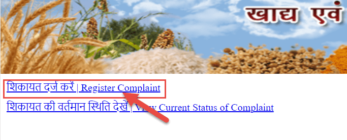 Ration-Card-Online-Complaint-Uttar-pradesh
