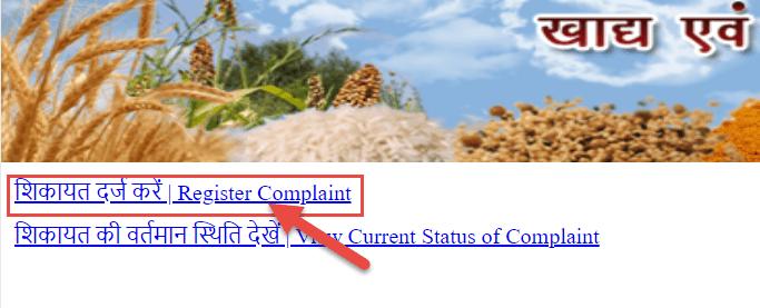 Ration-Card-Online-Complaint-Uttar-pradesh